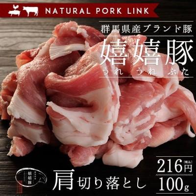 豚肉 肩 切り落とし 嬉嬉豚 (100g)