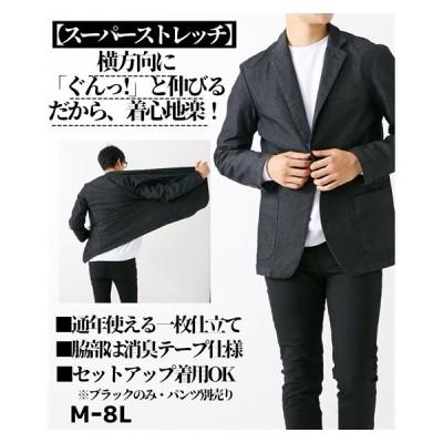 メンズ スーパー ストレッチ テーラード ジャケット M/L/LL ニッセン
