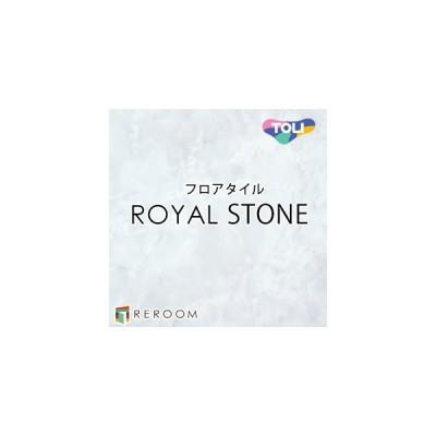床材 フロアタイル 床 張替え ロイヤルストーン PST2125 1ケース14枚入り(2.83m2)