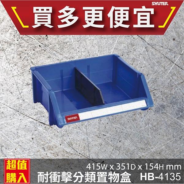【樹德效率收納】 HB-4135 經典耐衝擊 分類置物盒 效率盒 置物盒 高荷重 儲存盒 分類盒 效率車