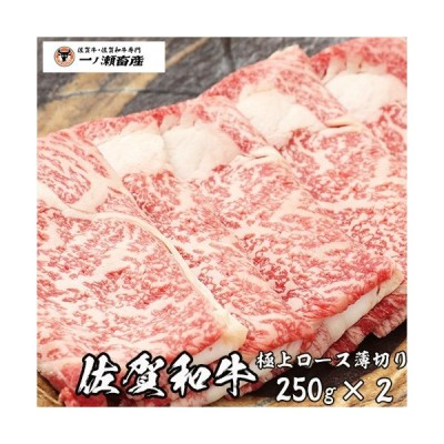 佐賀和牛ロース薄切り500g(250g×2) 2〜4人前!! 佐賀和牛 黒毛和牛 牛肉 和牛 肉 おかず  送料無料 食品 すき焼き肉 しゃぶしゃぶ 牛肉