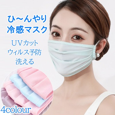 夏用マスク涼感マスク接触冷感冷やしマスク オシャレマスク UVカットファッションマスク ムレにくい 繰り返し使える 洗える 息がしやすい 息がラク オシャレ