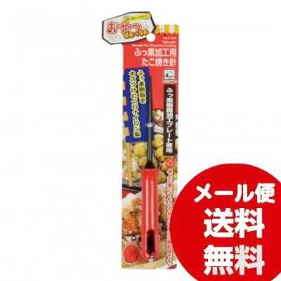 たこ焼き針 パール金属 おやつDEっSE ふっ素加工用たこ焼き針 D-403