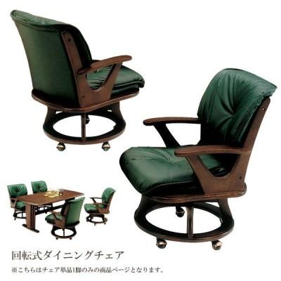 回転式 ダイニングチェア 回転 木製 1脚のみ ダイニングチェアー 肘つき 無垢材 キャスター付き ダイニング チェア 食卓椅子