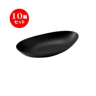 10個セット オバール 31.5ボール 黒 [315 X 170 X 65mm] [約645g] 飲食店 業務用 カフェ レストラン ホテル シンプル 洋食器 ギフト