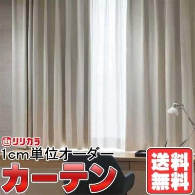カーテン&シェード リリカラ オーダーカーテン FD Shade FD53182〜53187 形態安定加工 約1.5倍ヒダ