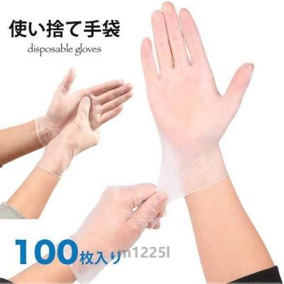 使い捨て手袋 薄手 100枚入り 対策 ビニール手袋 粉なし使いきり手袋  対策 パウダーフリー 左右兼用 非接触 タッチパネル対応