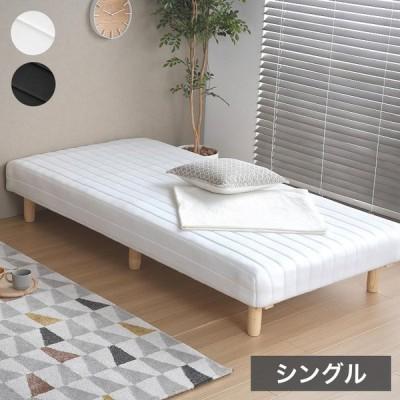 ベッド シングルベッド 脚付きマットレス ローベッド フレーム一体型 マットレス付き おしゃれ 一人暮らし ワンルーム モダン ナチュラル シンプル 代引不可