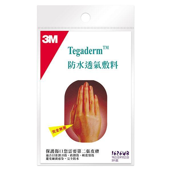3M防水透氣敷料10*12cm(3片裝)