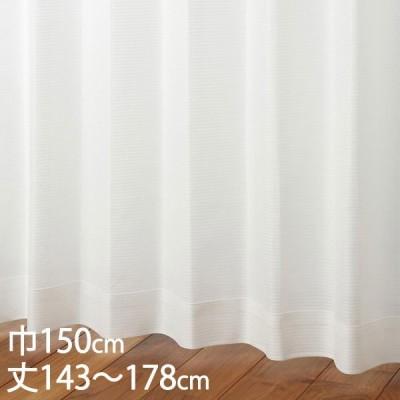 レースカーテン UVカット | カーテン レース アイボリー ウォッシャブル 防炎 UVカット 巾150×丈143〜178cm TD9517 KEYUCA ケユカ