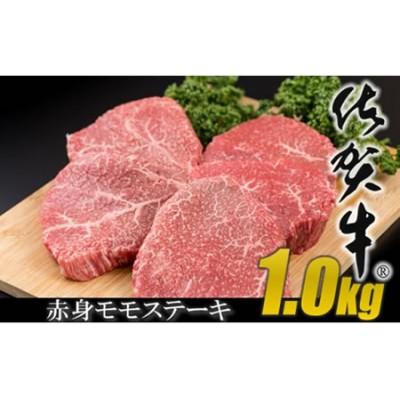 D35-039佐賀牛モモステーキ(赤身肉)200g×5 潮風F 3万5千円コース