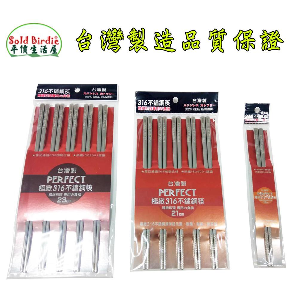 理想 PERFECT極緻316不鏽鋼筷 19cm 21cm 23cm 極緻 316不鏽鋼 316筷 不銹鋼餐具