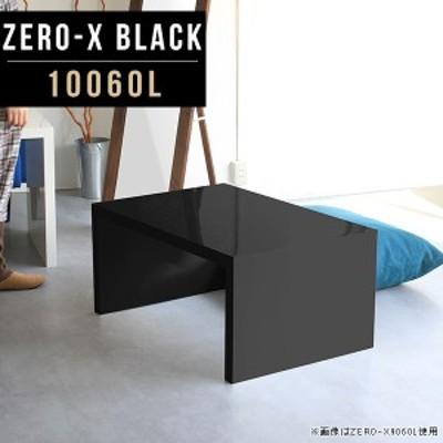 ローテーブル 高さ42cm センターテーブル 鏡面 リビングテーブル ブラック つくえ ローデスク カフェテーブル 和室 黒 Zero-X 10060L bla