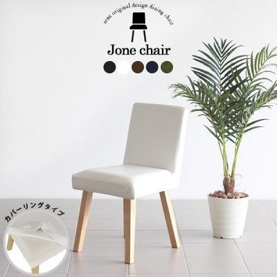 ダイニングチェア 業務用 カバーリング 北欧 おしゃれ カフェ 単品 カバーリングタイプ 椅子 合皮レザー