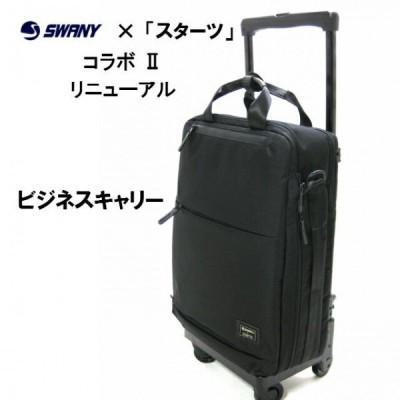 スワニー ビジネスカート スターツ B368 コラボ キャリーバッグ ビジネスバッグ
