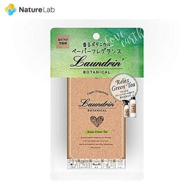 芳香剤 ランドリン ボタニカル ペーパーフレグランス リラックスグリーンティー 1枚