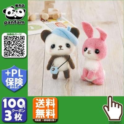 送料無料|ハマナカ つぶらな瞳の羊毛マスコットキット ベレー帽のパンダちゃんとピンクのうさぎ H441-369|b03