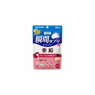 UHA味覚糖 UHA瞬間サプリ 亜鉛 コーラ味 30日分(60粒) 【栄養機能食品】