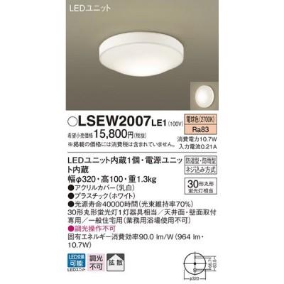 ★パナソニック LSEW2007 LE1 天井直付型・壁直付型 LED(電球色) 軒下用シーリングライト・浴室灯