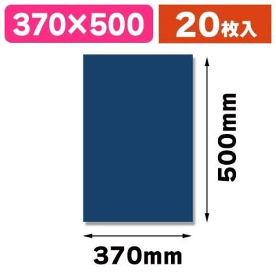 (ラッピング用平袋)マットカラーポリ 37-50 コン/20枚入(K05-4901755434705)