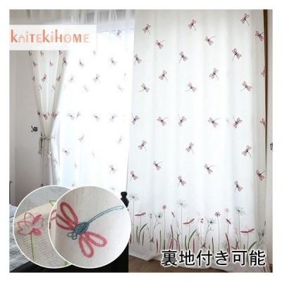 カーテン とんぼ オーダーカーテン 刺繍 蜻蛉 花柄 送料無料 リビング 子供部屋 オーダーメイド 可愛い セット レースカーテン ドレープカーテン