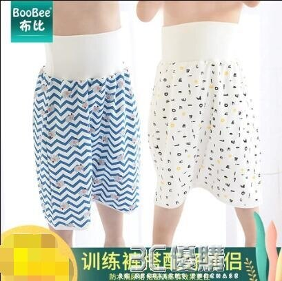 寶寶隔尿裙防尿床神器嬰兒童布尿褲兜防漏可洗純棉防水尿墊戒夜尿