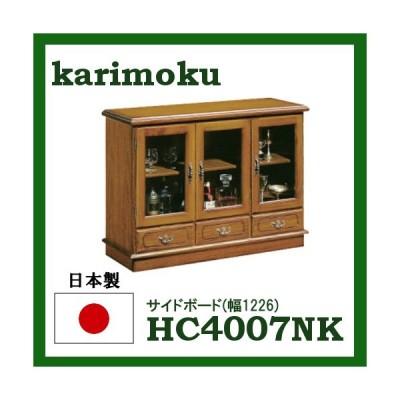 カリモク コロニアル サイドボード 幅123 HC4007NK 送料無料