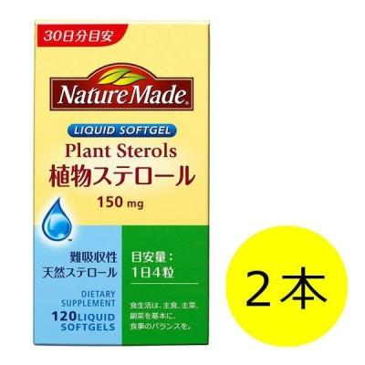 ネイチャーメイド 植物ステロール 120粒・30日分 2本 大塚製薬 サプリメント