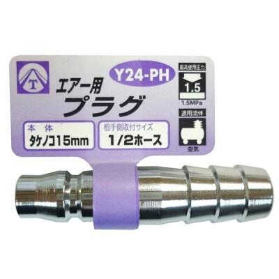 三共コーポレーション エアープラグ Y24-PH (直送品)