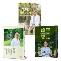 洛桑加參 養生三書:《不生病的藏傳養生術》+《靜心·淨心》+《簡單豐足》