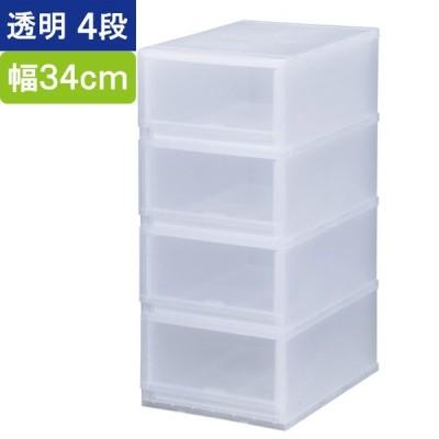 収納 収納ボックス 収納ケース プラストPHOTO 透明 4段 引き出し 幅34×高さ75.5×奥行45cm 1台単位 重ね置き可能 チェスト