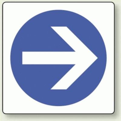ピクトサイン 矢印 100mm角・2枚1組 (安全用品・標識/室内表示・屋内標識)
