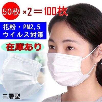 マスク 在庫あり 100枚 50枚入り*2 コロナ 送料無料対策 使い捨て 三層構造 99% ウィルス カット 花粉 PM2.5対応 ふつう  不織布