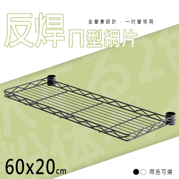 dayneeds ㄧ吋管反焊設計ㄇ型網片60*20(烤漆黑/白)