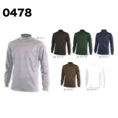 シンメン 0478 ワークロングシャツ S〜5L 鷹装束 長袖シャツ ハイネック (ネーム刺しゅうできます)