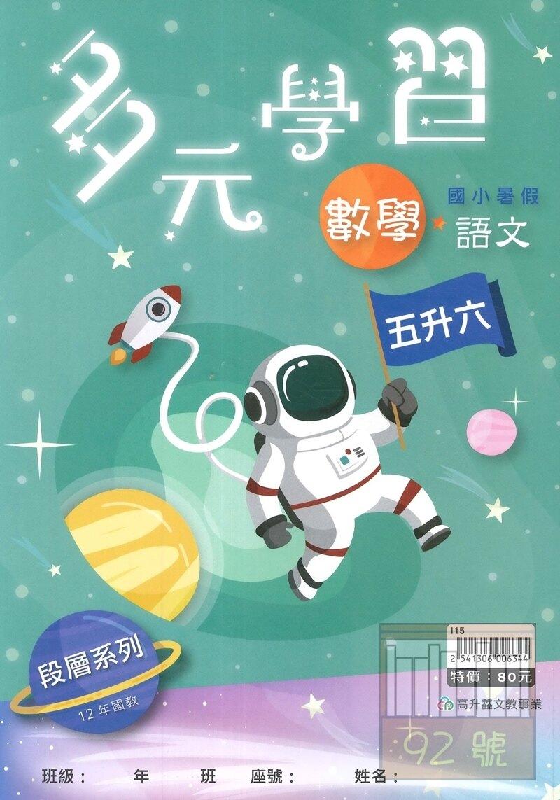 高昇國小暑假多元學習數學、語文5升6