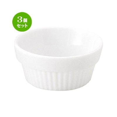 3個セット☆ 小鉢 ☆マーレ 9cm スタックスフレ [ D 9.1 x H 4.2cm ] 【 飲食店 レストラン カフェ 洋食器 】