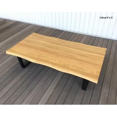 センターテーブル 120 150 180 オーク無垢   カフェテーブル ローテーブル 北欧 おしゃれ かっこいい家具 一枚板風