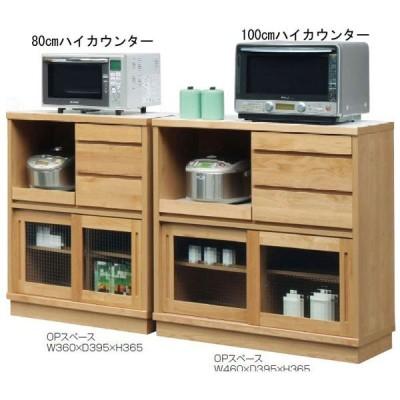 キッチンカウンター ハッピー 80cm幅 カラー対応3色 開梱設置