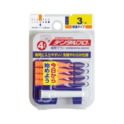 デンタルプロ 歯間ブラシ I字型 サイズ3 (S) 4本入 (ゆうパケット配送対象)