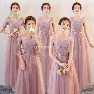 パーティードレス ロングドレス 演奏会 ドレス 二次会 結婚式 ウェディングドレス ウエディング ロングドレス 花嫁ドレス ブライズメイド ドレス