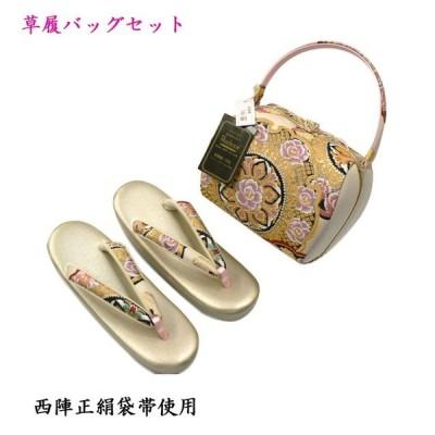 西陣正絹袋帯使用 草履バックセット・No.71