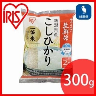 こしひかり 新潟県産こしひかり 2合パック 300g 令和元年産 アイリスの生鮮米 アイリスオーヤマ