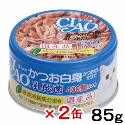 いなば CIAO 乳酸菌 かつお白身 かつおだし仕立て 85g 2缶入り キャットフード