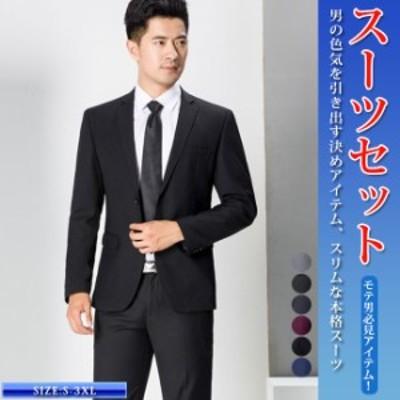 スーツ メンズ フォーマル 秋新作 人気 春夏 2つボタン スリム おしゃれ セットアップ カラースーツ リクルートスーツ 大きいサイズ 洗え