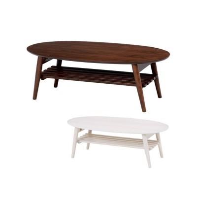 折れ脚テーブル 折りたたみ ローテーブル オーバル型 棚付 幅100cm ( センターテーブル リビングテーブル )