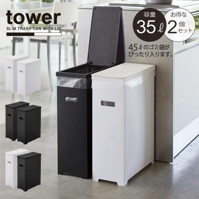 スリム蓋付きゴミ箱 2個組 タワー 「送料無料」/ tower ゴミ箱 45L 2個セット 分別 スリム 蓋付き 軽い 簡単たためる アウトドア シンプル おしゃれ