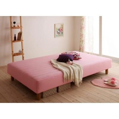 新・色・寝心地が選べる!20色カバーリングボンネルコイルマットレスベッド 脚15cm シングル フレッシュピンク