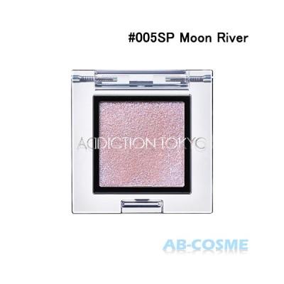 パウダーアイシャドウ アディクション ADDICTION ザ アイシャドウ スパークル #005SP Moon River ムーンリバー