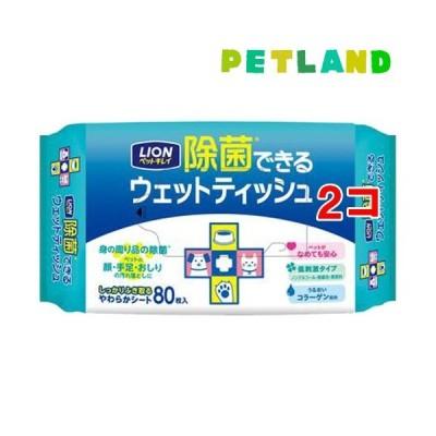 ペットキレイ 除菌できるウェットティッシュ ( 80枚入*2コセット )/ ペットキレイ